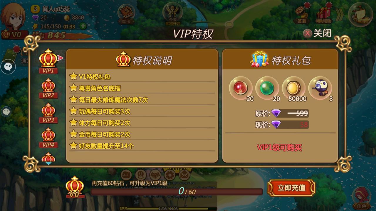 魔法与冒险VIP商城图3