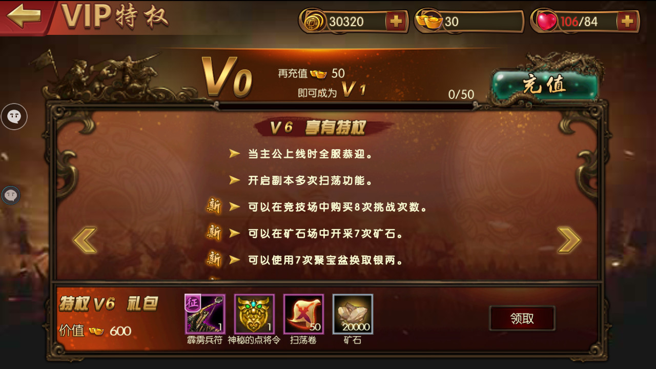 斗将VIP商城图3