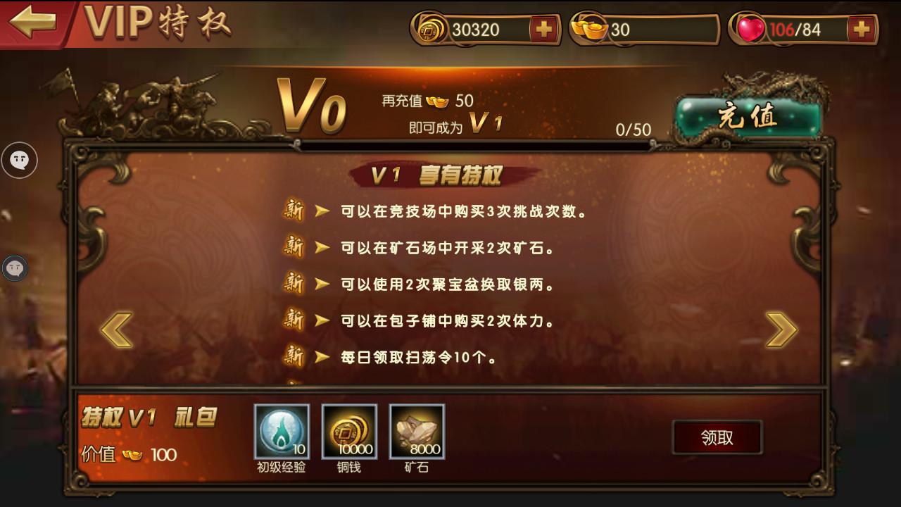斗将VIP商城图2