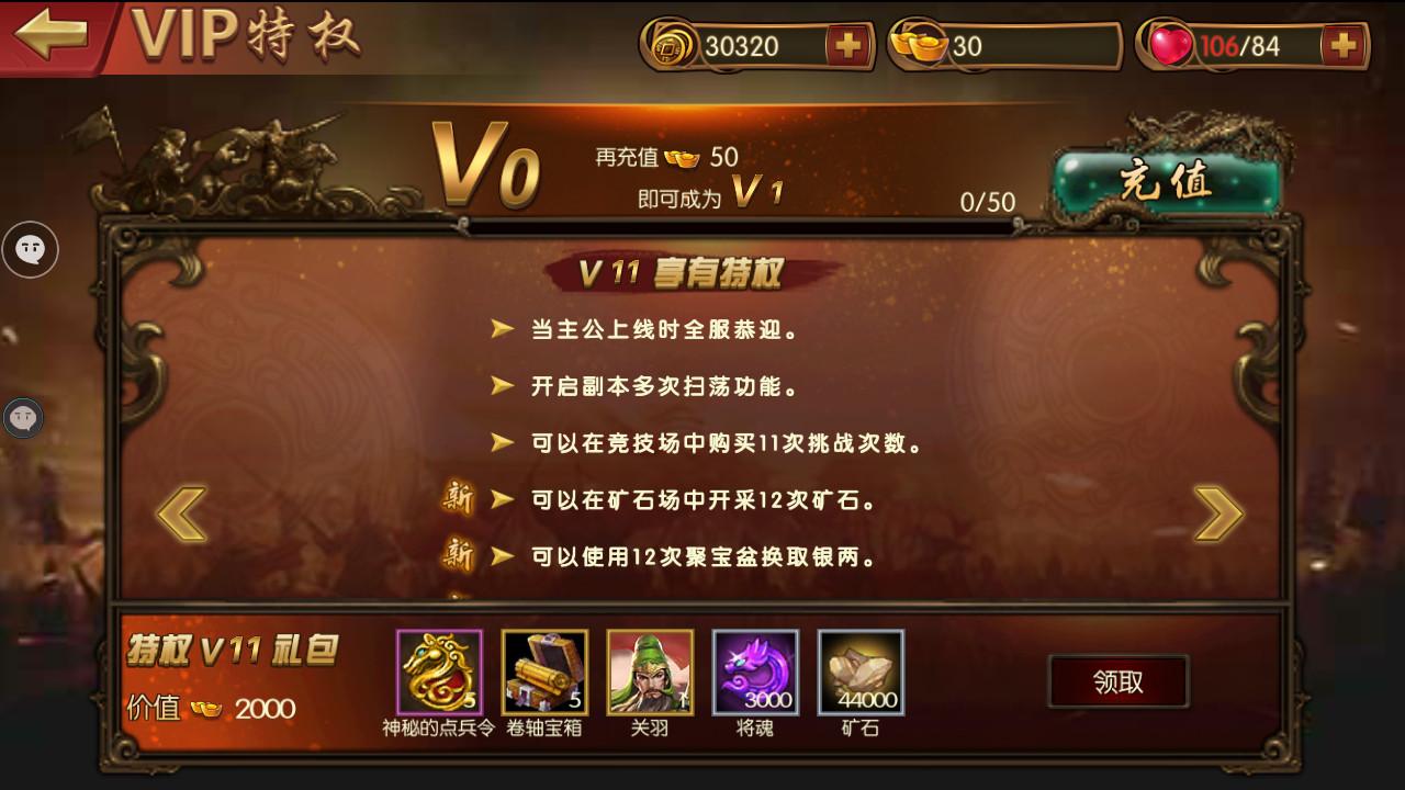 斗将VIP商城图5