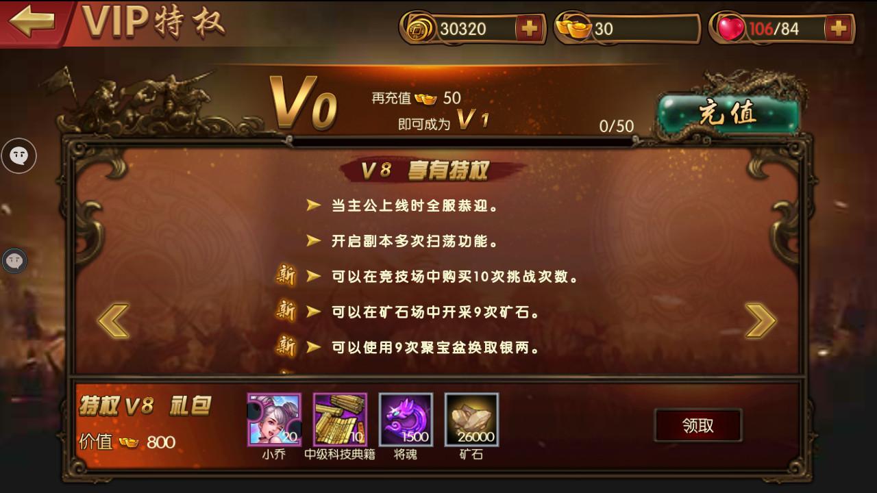 斗将VIP商城图4