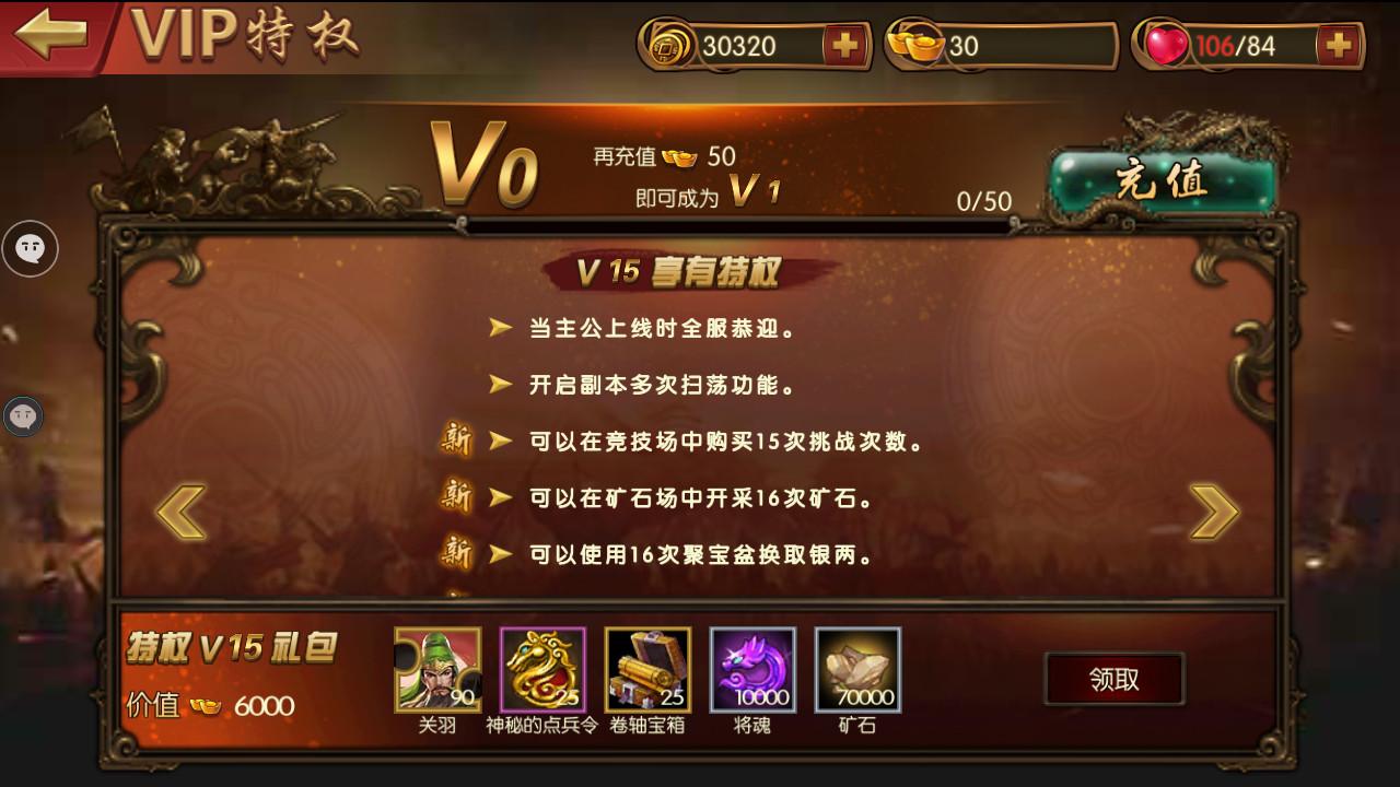 斗将VIP商城图6