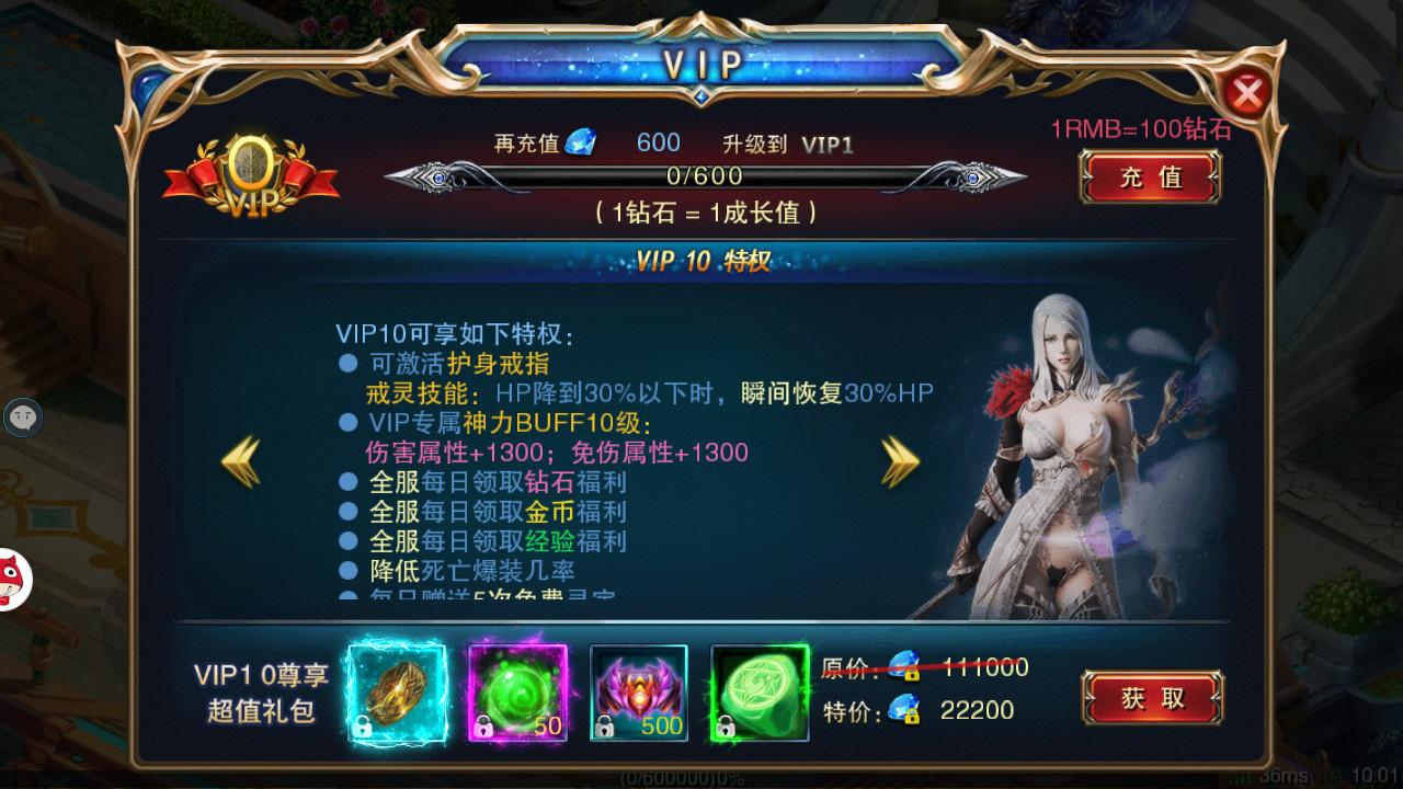 天堂荣耀VIP商城图5