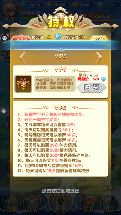 斗罗大陆神界传说2VIP商城图4