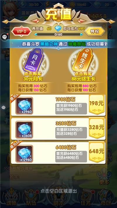 斗罗大陆神界传说2VIP商城图2
