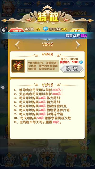 斗罗大陆神界传说2VIP商城图6