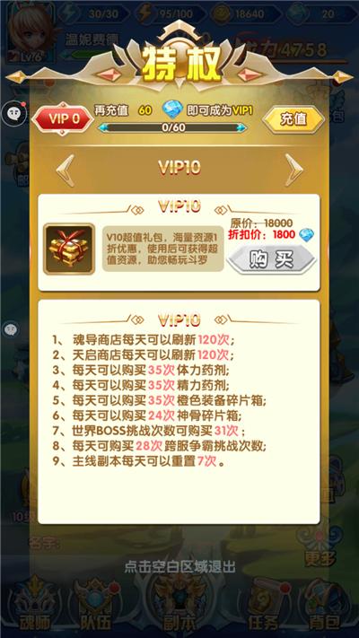 斗罗大陆神界传说2VIP商城图5