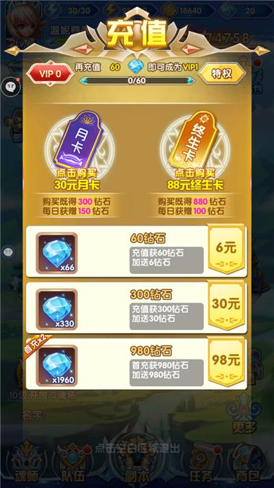 斗罗大陆神界传说2VIP商城图1