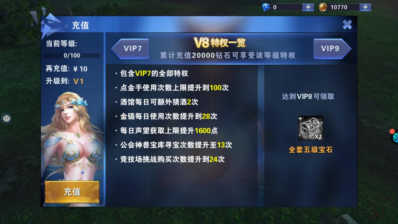 黑暗使者VIP商城图4