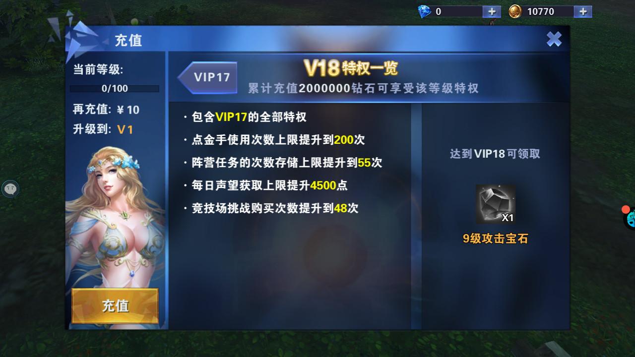 黑暗使者VIP商城图6