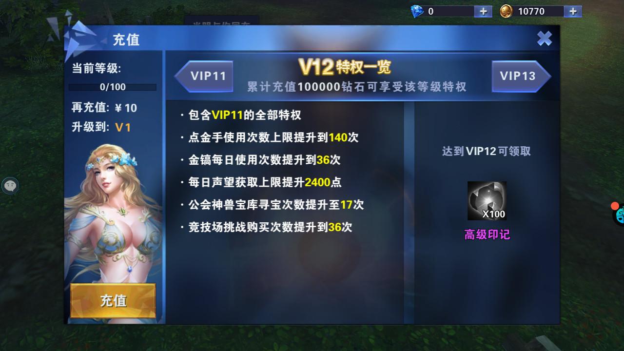 黑暗使者VIP商城图5