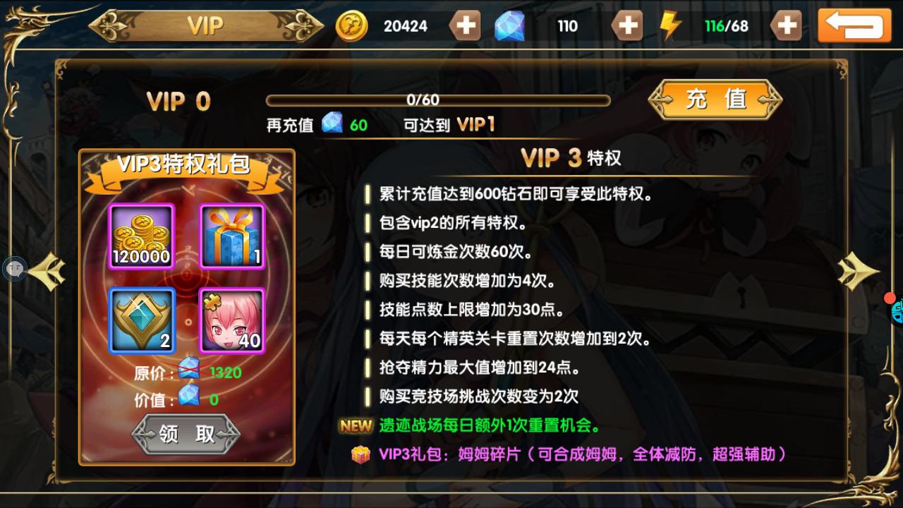 龙心战纪VIP商城图3