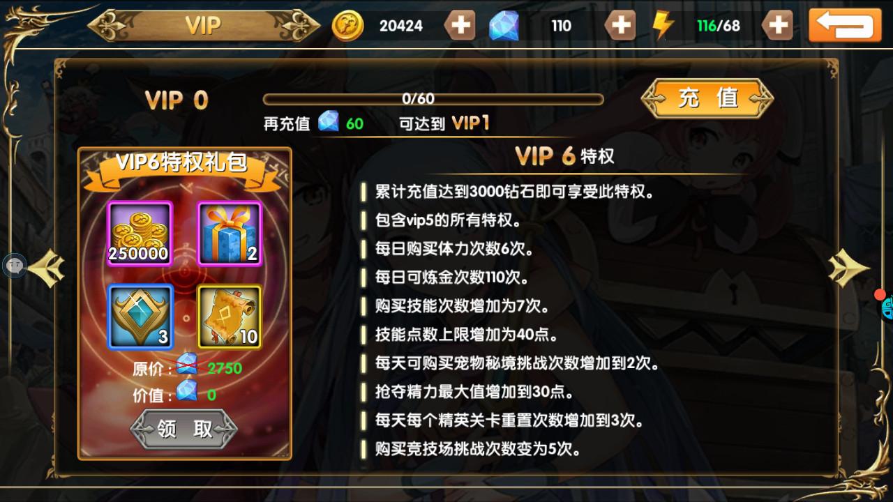 龙心战纪VIP商城图4