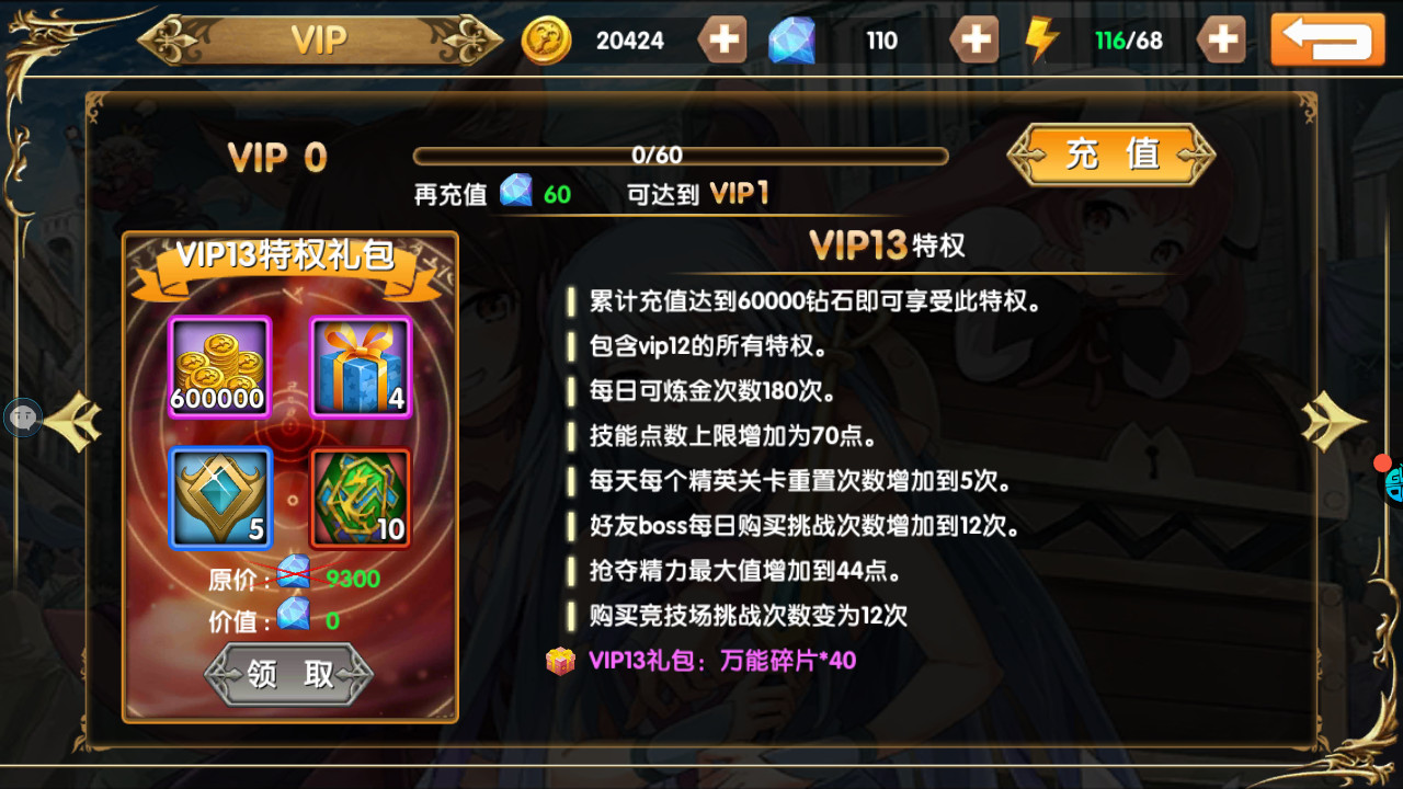 龙心战纪VIP商城图6
