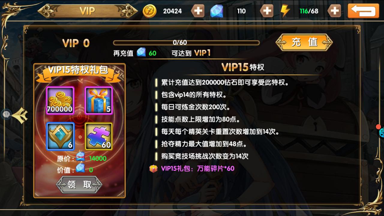 龙心战纪VIP商城图7