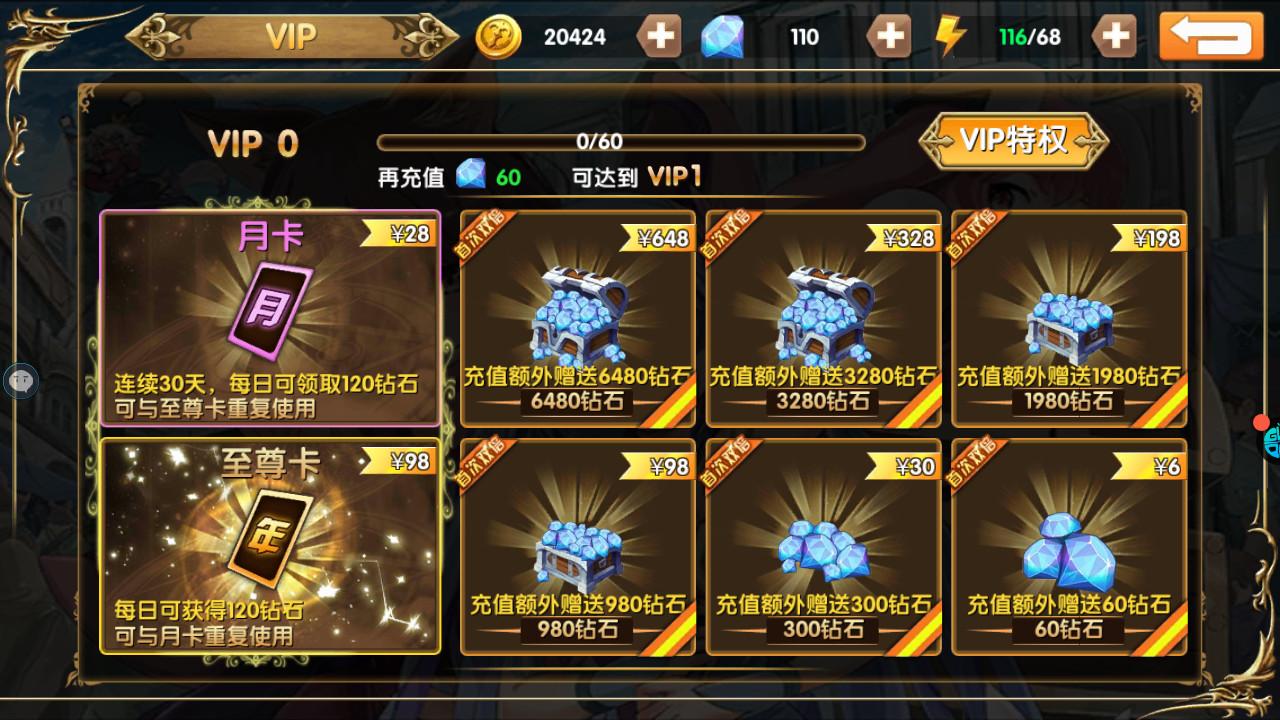 龙心战纪VIP商城图1