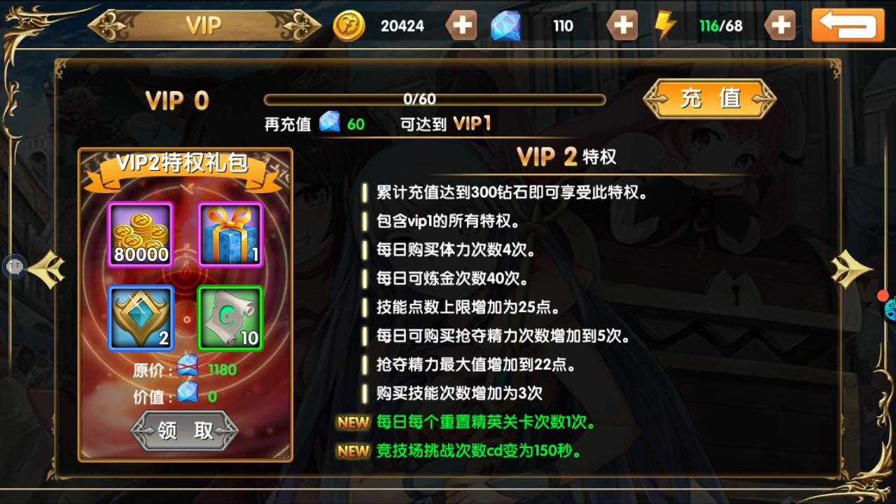 龙心战纪VIP商城图2