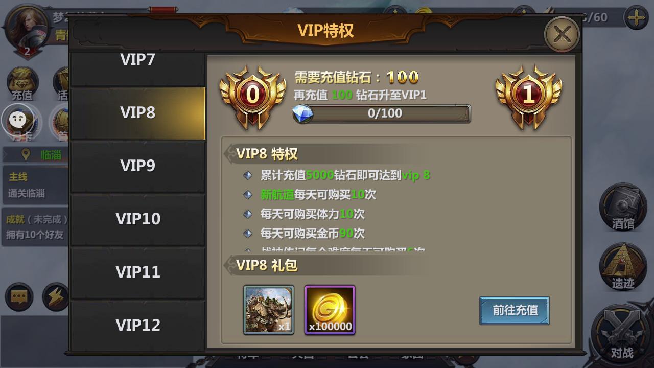 王权的战争VIP商城图5