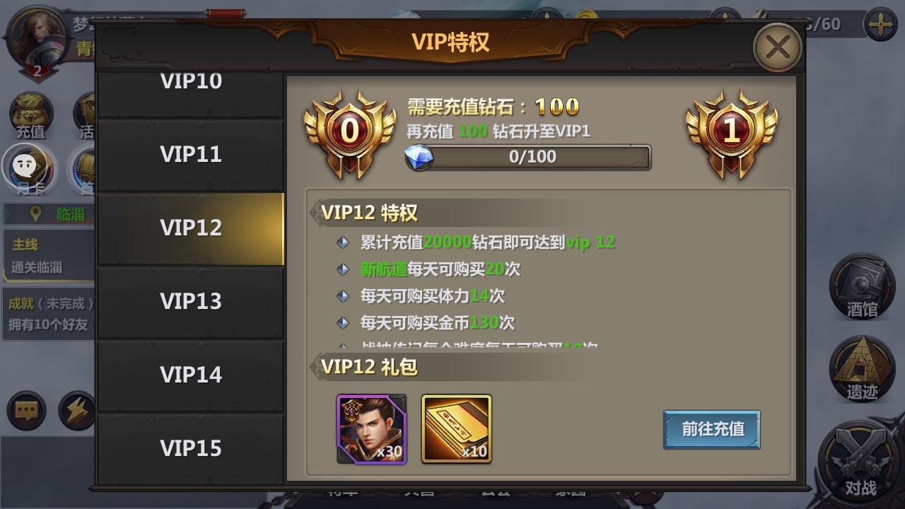 王权的战争VIP商城图6