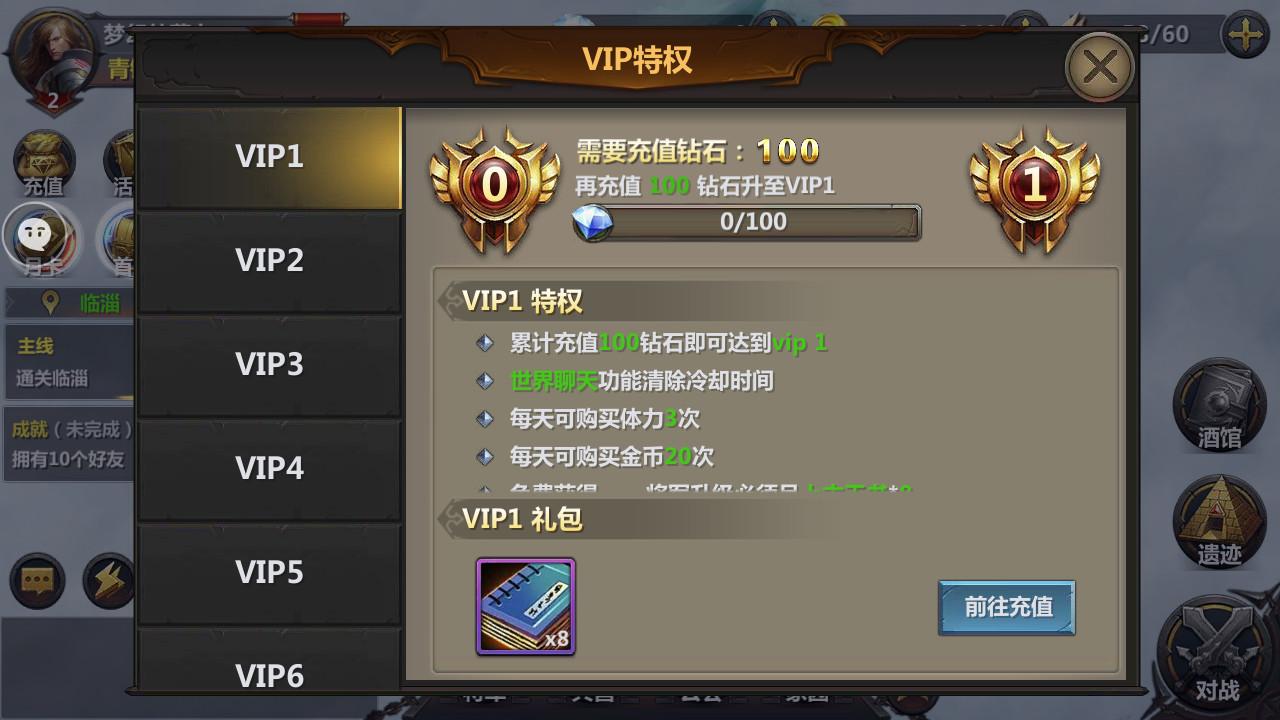 王权的战争VIP商城图3