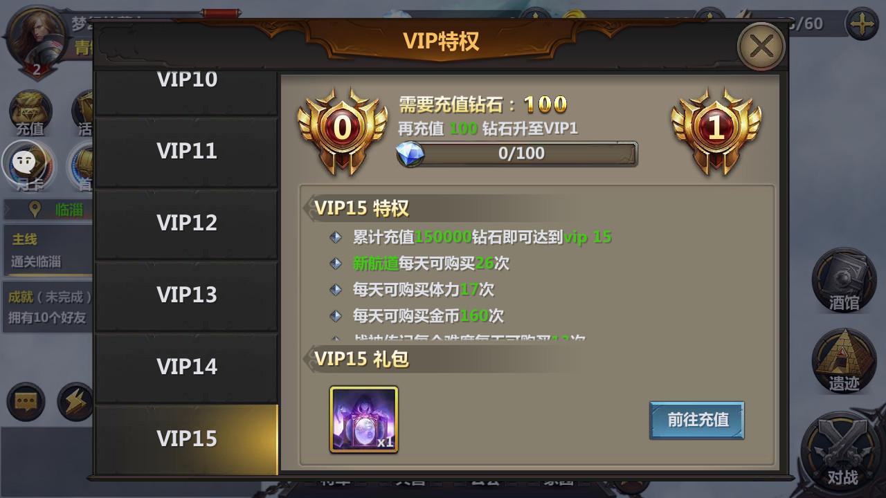 王权的战争VIP商城图7
