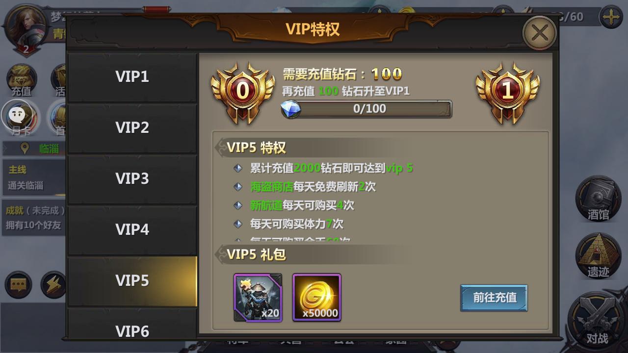 王权的战争VIP商城图4