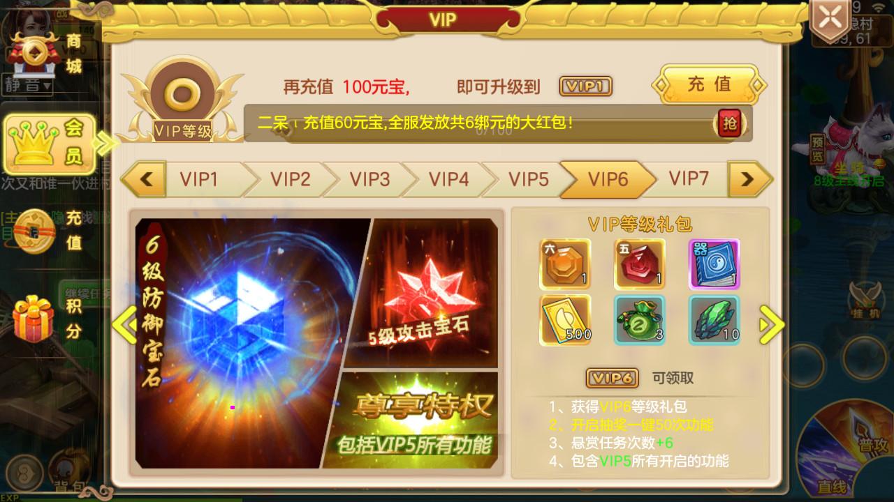 梦想江湖VIP商城图4