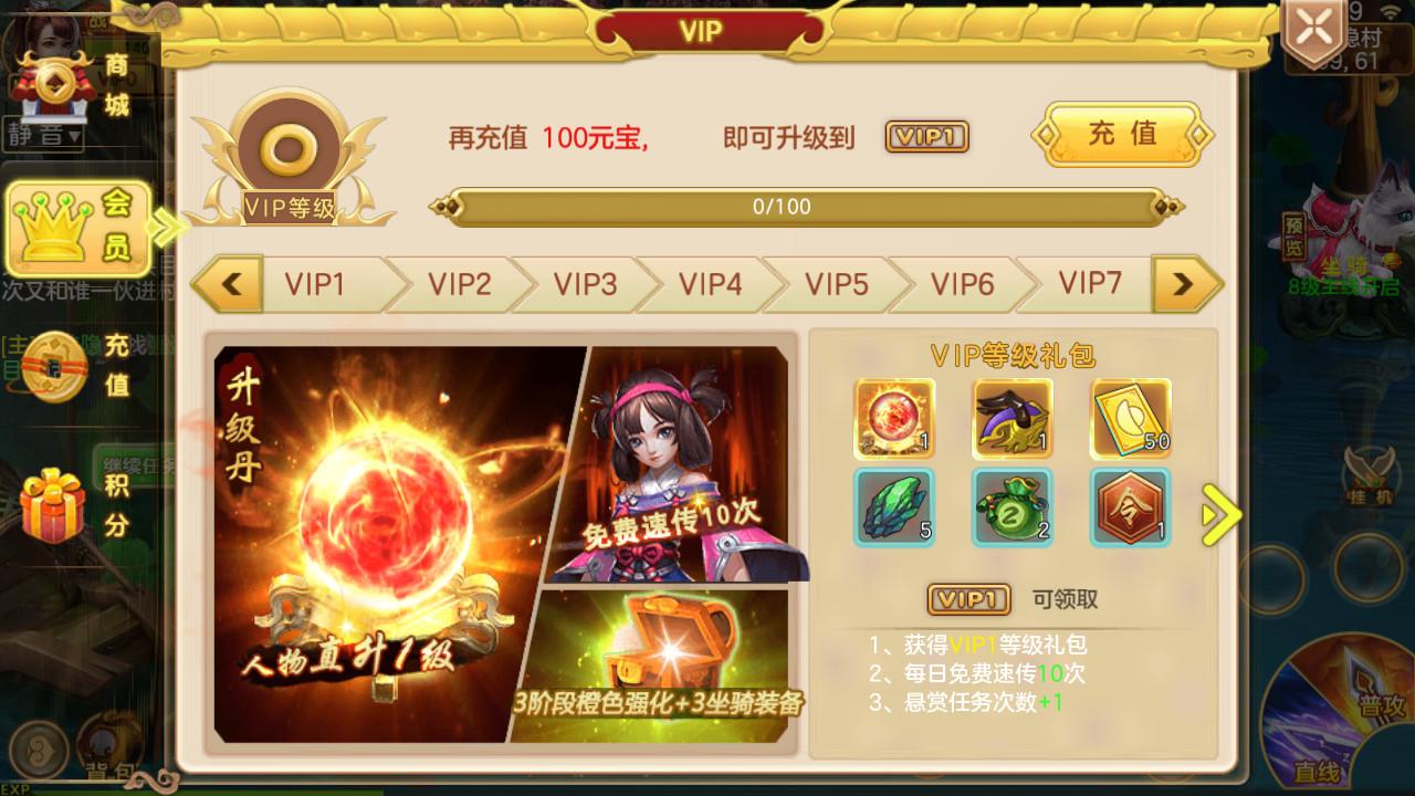 梦想江湖VIP商城图2