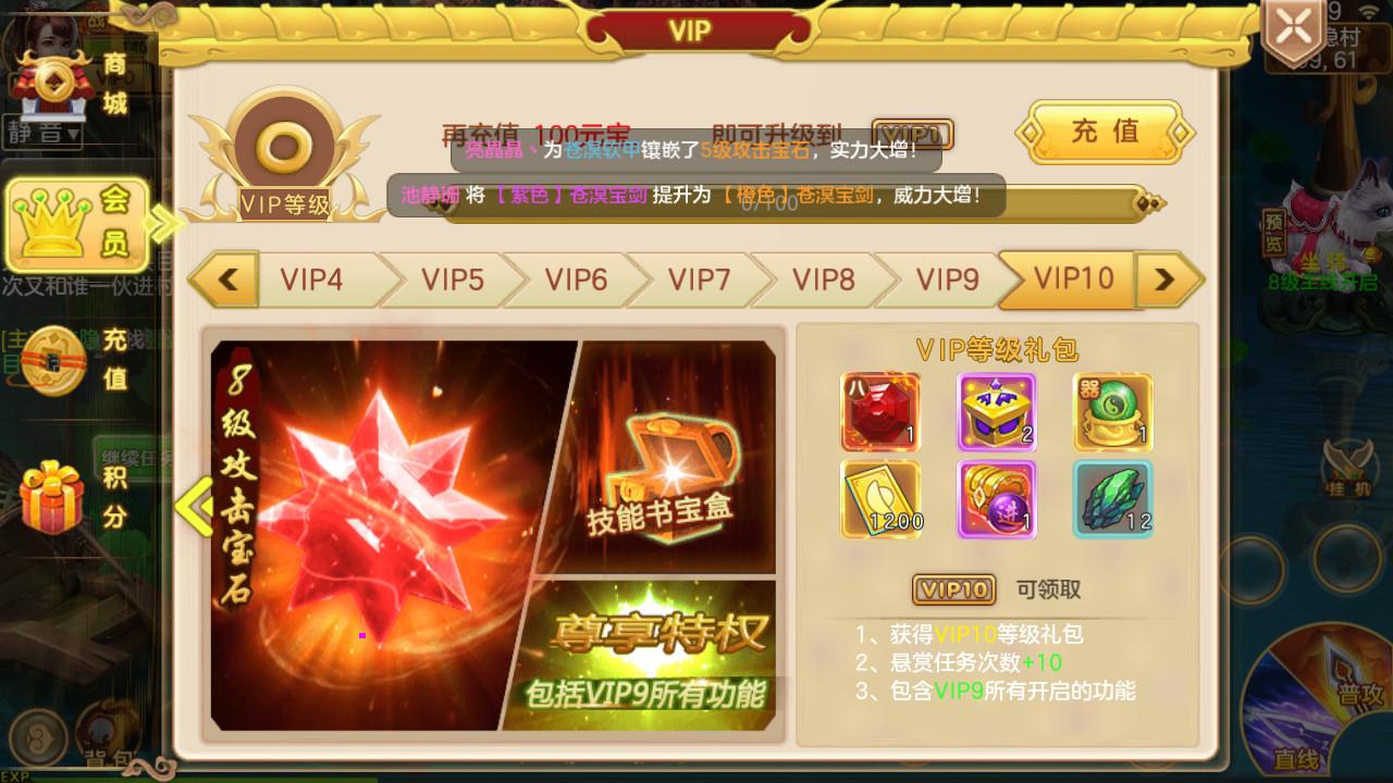梦想江湖VIP商城图5