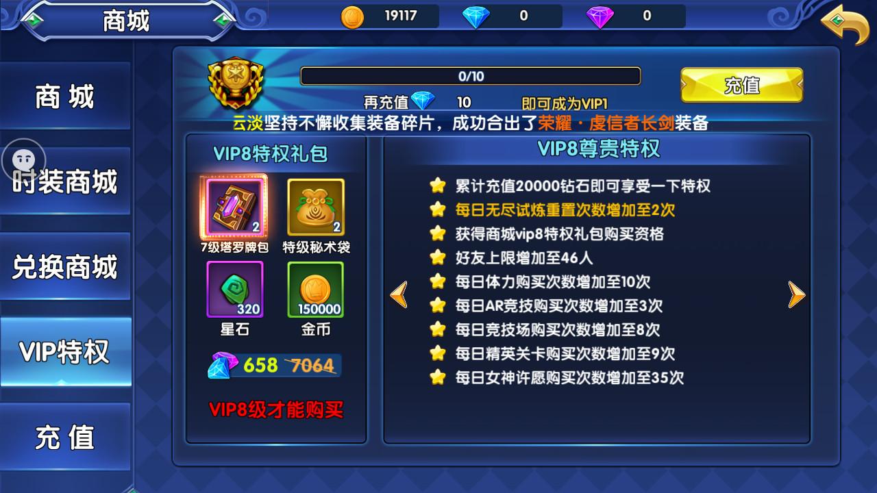 星座联萌VIP商城图5